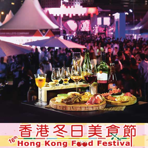 16th Hong Kong Food Festival